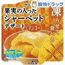 果実の入ったシャーベットデザート マンゴー(130g)