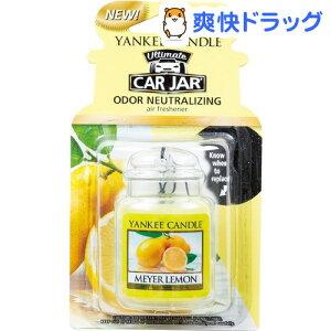 ヤンキーキャンドル ネオカージャー メイヤーレモン(1コ入)【ヤンキーキャンドル】