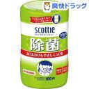スコッティ ウェットティシュー 除菌 ノンアルコールタイプ 本体(100枚入)【スコッティ(SCOTTIE)】