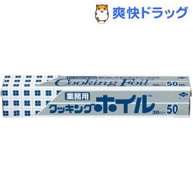 業務用クッキングホイル 30cm*50m(1本入)