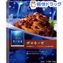 ぷるんちゃん サンプル ボロネーゼ