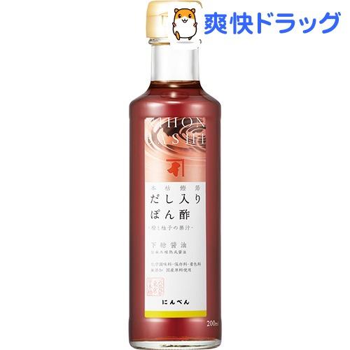 にんべん だし入りぽん酢(200mL)