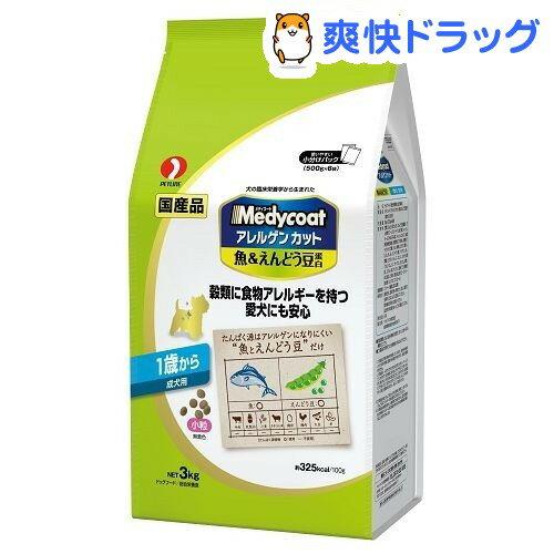メディコートアレルゲンカット魚&えんどう豆蛋白1歳から成犬用小粒