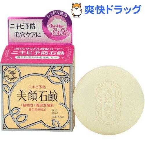 明色 美顔石鹸(80g)【明色 美顔】