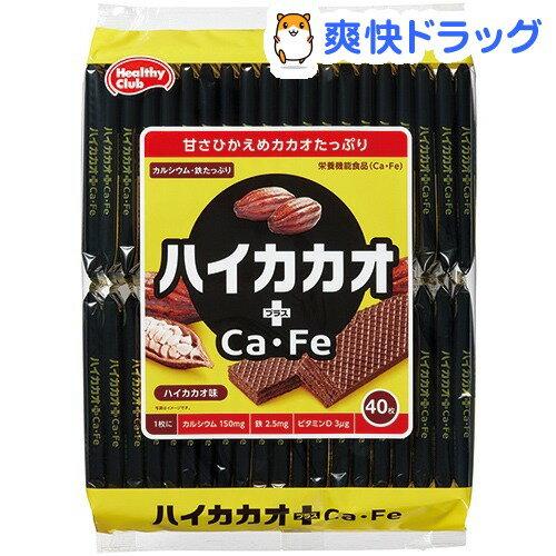 ハイカカオプラスCa・Fe(40枚入)【ヘルシークラブ】