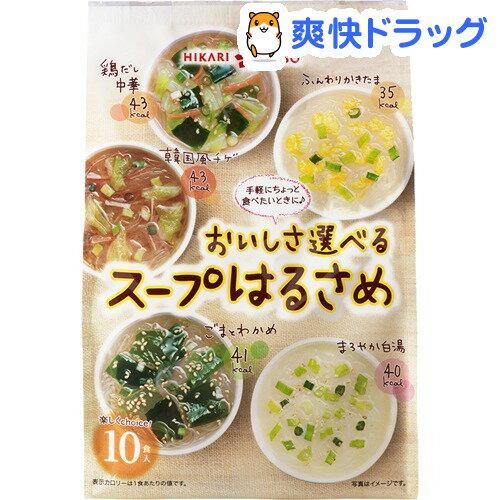 ひかり おいしさ選べるスープはるさめ(10食入)