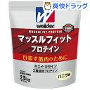 ウイダー マッスルフィットプロテイン バニラ味(2.5kg)【ウイダー(Weider)】【送料無料】