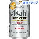 アサヒ ドライゼロ(350mL*24本入)[お花見グッズ]【送料無料】