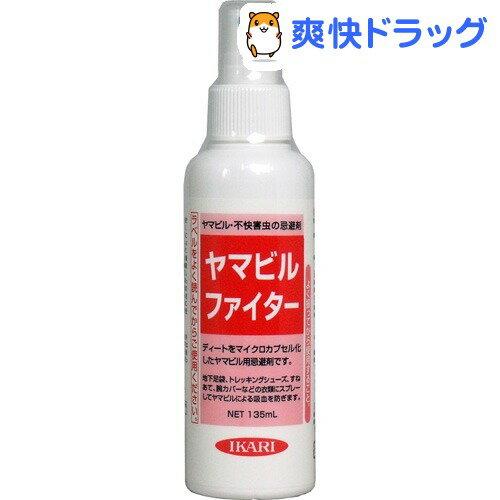 イカリ ヤマビルファイター ヤマビル・不快害虫の忌避剤(135mL)