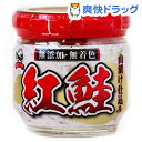 【訳あり】ハッピーフーズ 紅鮭 山漬け仕込み 無添加・無着色(60g)