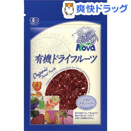 NOVA 有機ドライクランベリー(70g)【NOVA(ノヴァ)】