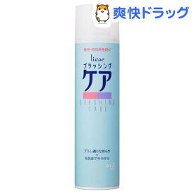 リーゼブラッシングケア 特大(190g(300mL))【リーゼ】