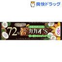 72%カカオSクランチ ココナッツバー(30g)【×50(バイフィフティ)】