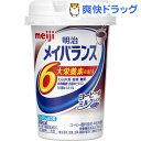メイバランスミニ カップ コーヒー味(125mL)【メイバランス】[メイバランス コーヒー メイバランスミニ コーヒー味]
