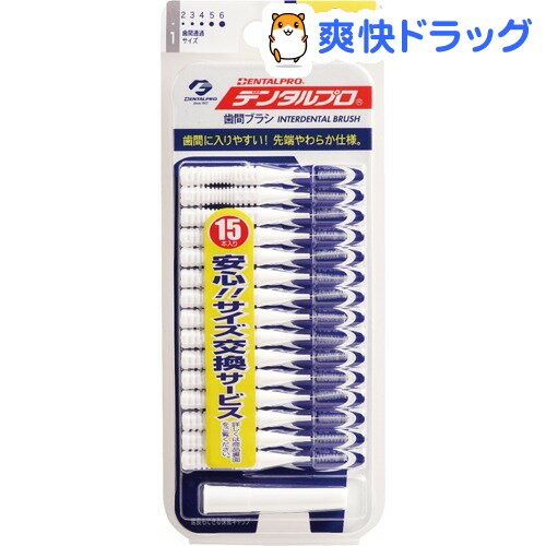 デンタルプロ 歯間ブラシ 1(SSSサイズ*15本入)【デンタルプロ】