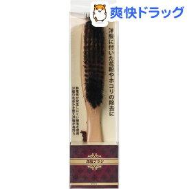 洋服ブラシ 黒毛(1コ入)