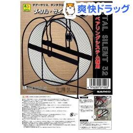 メタルサイレント 32(1コ入)