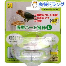 浅型バード食器 Lサイズ(1コ入)