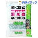 猫砂 ネコの砂 消臭主義(7L)[猫砂 ねこ砂 ネコ砂 紙 ペット用品 流せる]