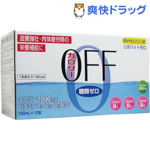 リポバイトゼロ(100mL*10本入)【伊丹製薬】