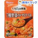 和光堂 介護食/区分2 食事は楽し 7種野菜のトマトリゾット(100g)【食事は楽し】