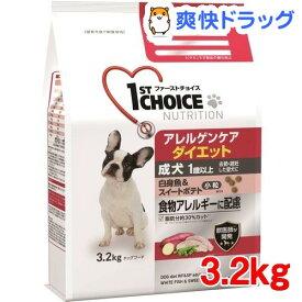 ファーストチョイス 成犬 アレルゲンケア ダイエット 小粒 白身魚&スイートポテト(3.2kg)