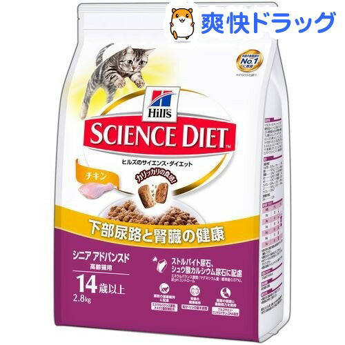 サイエンス・ダイエットシニア アドバンスド チキン 高齢猫用(2.8kg)【d_sd】【サイエンスダイエット】