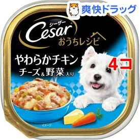 シーザー おうちレシピ やわらかチキン チーズ&野菜入り(100g*4コセット)【d_cesar】【シーザー(ドッグフード)(Cesar)】