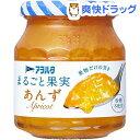 アヲハタ まるごと果実 あんず(250g)【アヲハタ】