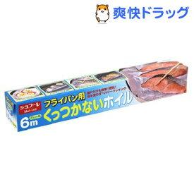シュフーレ フライパン用くっつかないホイル(25cm*6m)