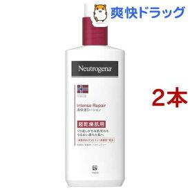 ニュートロジーナ インテンスリペア ボディエマルジョン 超乾燥肌用 無香料(250ml*2本セット)【Neutrogena(ニュートロジーナ)】