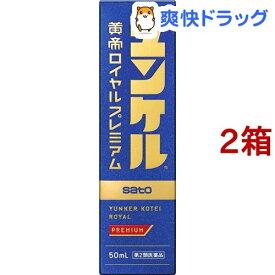 【第2類医薬品】ユンケル黄帝ロイヤルプレミアム(50ml*2箱セット)【ユンケル】