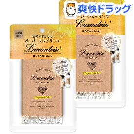 ランドリン ボタニカル ペーパーフレグランス ベルガモット&シダー(1枚入*2コセット)【ランドリン】