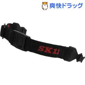SK11 メガネ用セフティバンド SSB-BK(1コ入)【SK11】