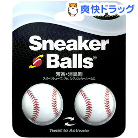 スニーカーボール ベースボール 芳香・消臭剤 フレッシュ&クリーン(2コ入)