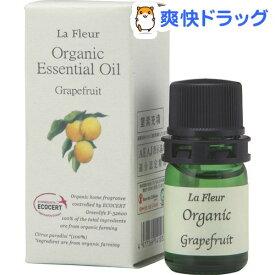 ラ・フルール オーガニックオイル グレープフルーツ(3ml)【ラ・フルール】