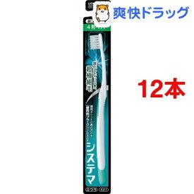 システマ ハブラシ 超コンパクト 4列 ふつう(12本セット)【w6i】【システマ】