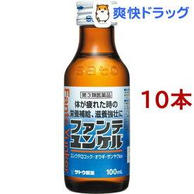 【第3類医薬品】ファンテユンケル(100ml*10本セット)【ユンケル】