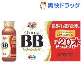 【第3類医薬品】チョコラBBドリンクII(50ml*10本入*2コセット)【チョコラBB】