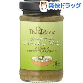 タイオーガニック オーガニック グリーンカレーペースト(110g)【タイオーガニック】