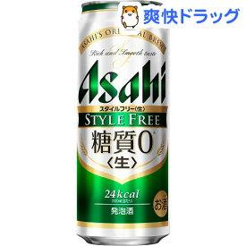 アサヒ スタイルフリー 〈生〉 缶(500ml*24本入)【アサヒ スタイルフリー】