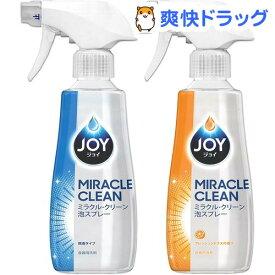 ジョイ ミラクル・クリーン 泡スプレー 食器用洗剤 本体2種(1セット)【ジョイ(Joy)】