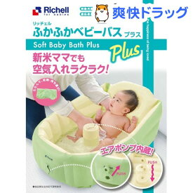 リッチェル ふかふかベビーバス プラス(1個入)