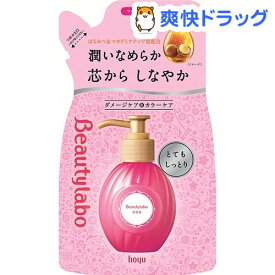 ビューティラボ 美容液 つめかえ用 とてもしっとり(110ml)【ビューティラボ】