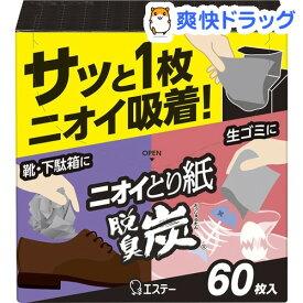 脱臭炭 ニオイとり紙 脱臭剤(60枚入)【脱臭炭】