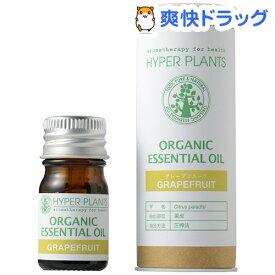 ハイパープランツ オーガニックエッセンシャルオイル グレープフルーツ(5ml)【ハイパープランツ】