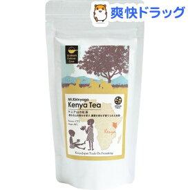 ケニア山の紅茶(80g)【アフリカンスクエアー】