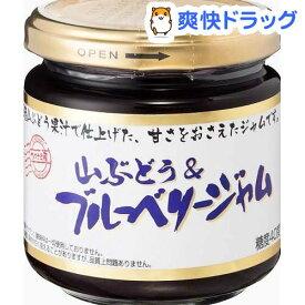 ひろさき屋 山ぶどう&ブルーベリージャム(185g)