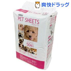 ペットプロ ペットシーツ ワイドサイズ(50枚入)【ペットプロ(PetPro)】