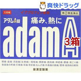 【第(2)類医薬品】アダムA錠(セルフメディケーション税制対象)(120錠*3コセット)【p2q】【アダムA錠】